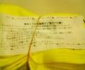 梅田えりか18歳聖誕祭企画使用 黄色いタオル