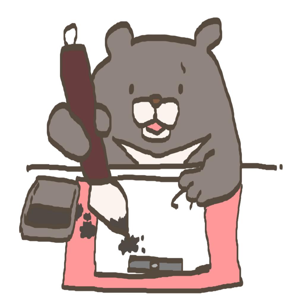 書道で「あ、墨ついちゃった」と困っている熊のイラスト