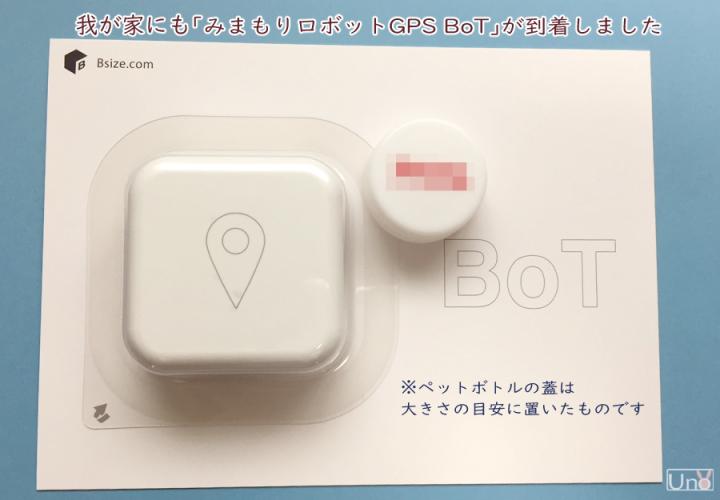 みまもりロボットGPS BoTの写真