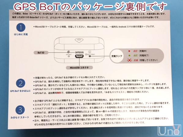 みまもりロボットGPS BoTパッケージの写真