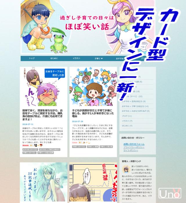 変更したデザインのブログトップページ