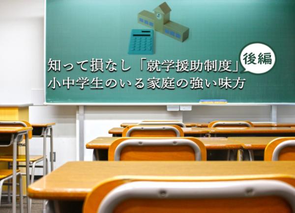 小中学生のいる家庭の強い味方、就学援助制度