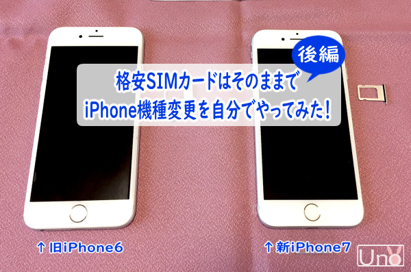 SIMカードはそのままでiPhone機種変更