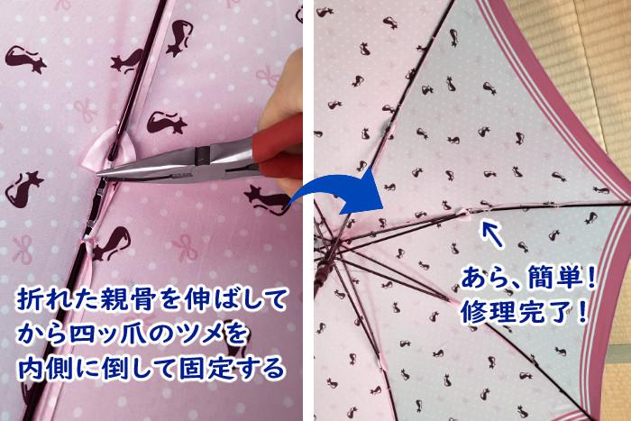 傘の修理の写真