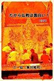 だから仏教は面白い!前編
