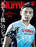 Number(ナンバー)894号[雑誌] Number