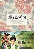 織姫の祈りDVD-BOX1