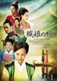 織姫の祈りDVD-BOX2