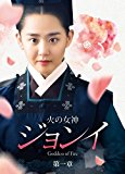 火の女神ジョンイ (ノーカット完全版) DVD-BOX 第一章