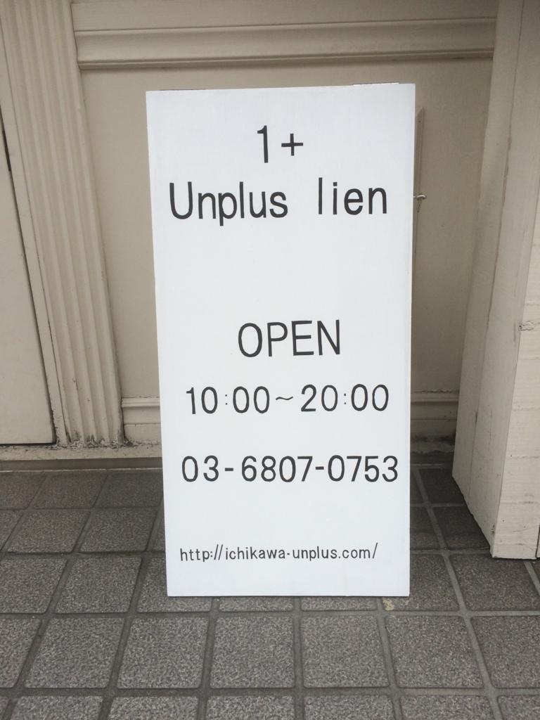 f:id:unplus1020:20170420145030j:plain