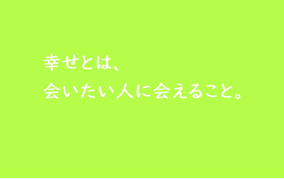 f:id:untarata:20201231114011p:plain