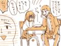 恋のお悩み相談室系男子。