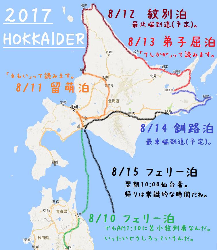 f:id:unyora-d:20171228235225p:plain
