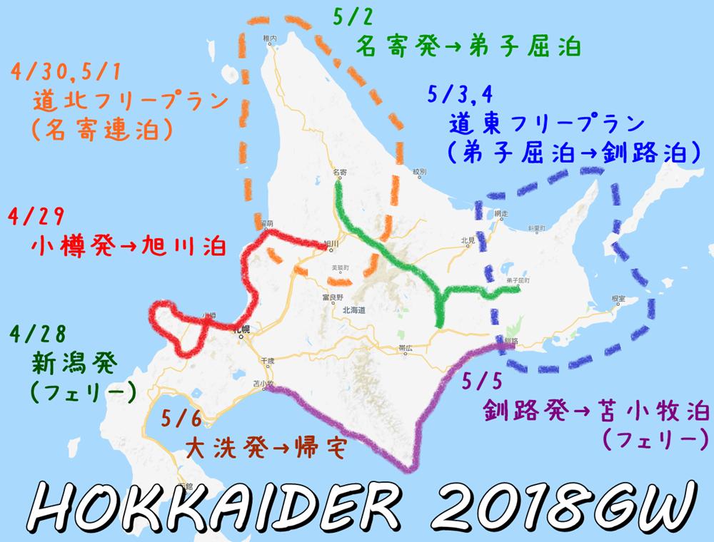 f:id:unyora-d:20181002021808p:plain
