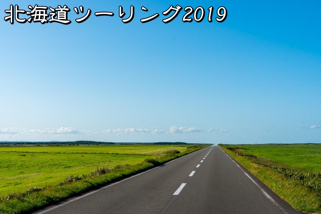 f:id:unyora-d:20190917152036j:plain
