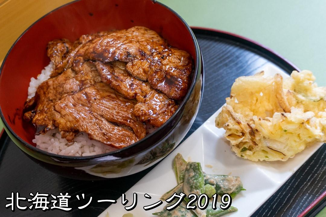 f:id:unyora-d:20190919132739j:plain