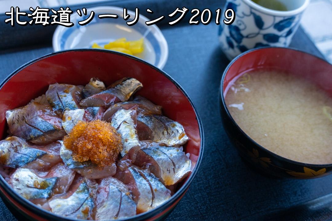 f:id:unyora-d:20190921141317j:plain