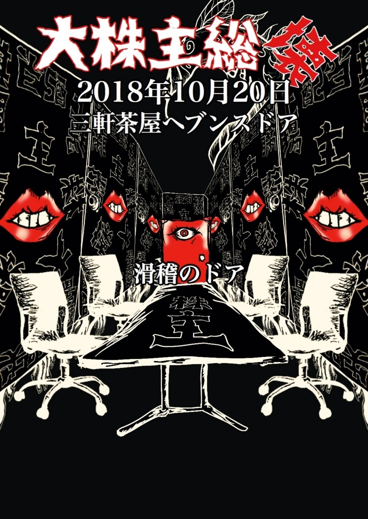 f:id:uonokokkei:20180621132829j:plain