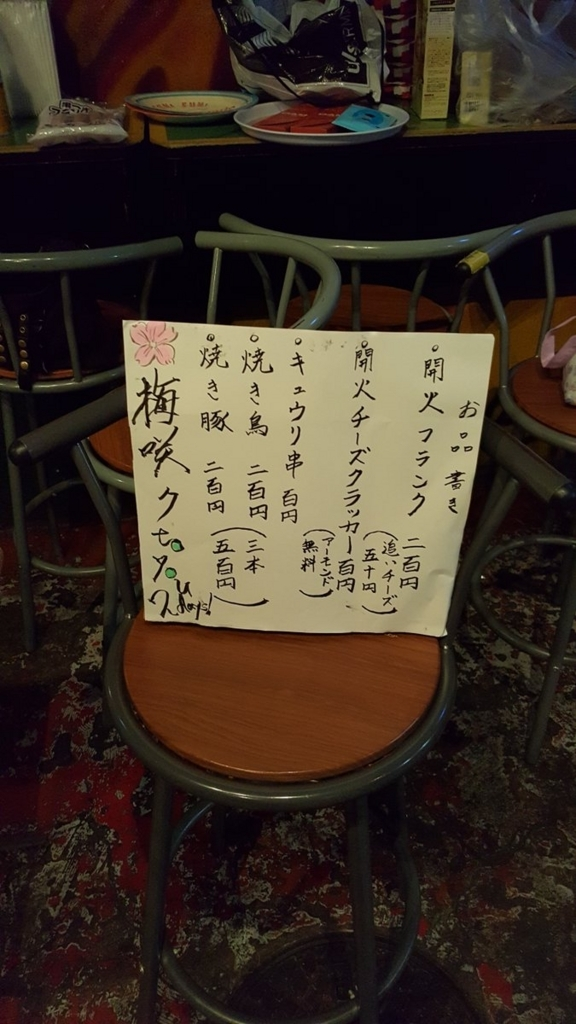f:id:uonokokkei:20180623224159j:plain