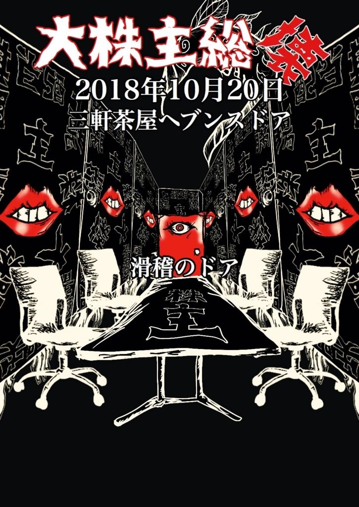 f:id:uonokokkei:20180703015043j:plain