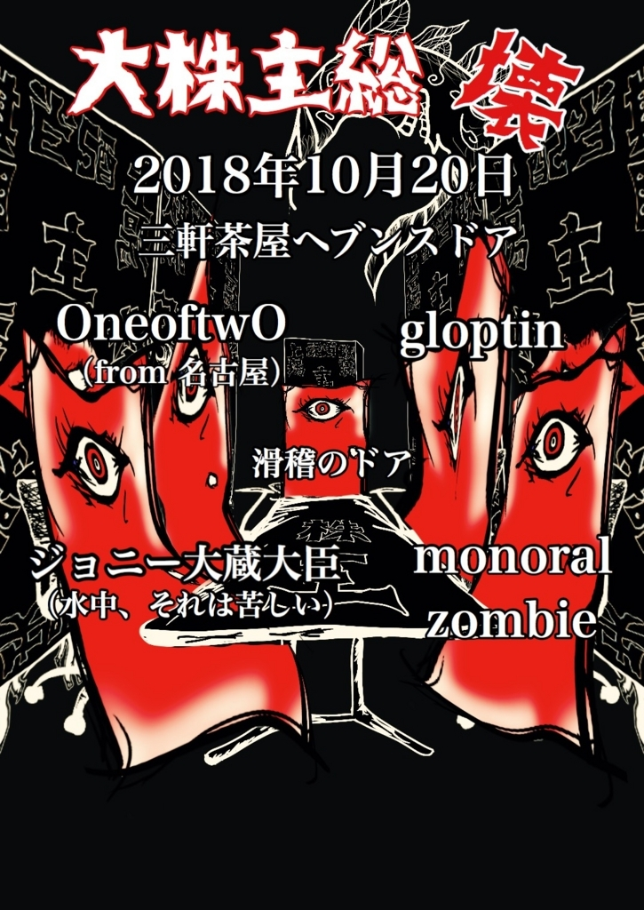 f:id:uonokokkei:20180807145112j:plain
