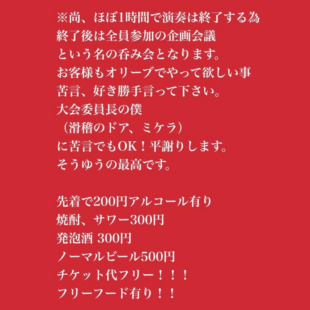f:id:uonokokkei:20180818184654j:plain