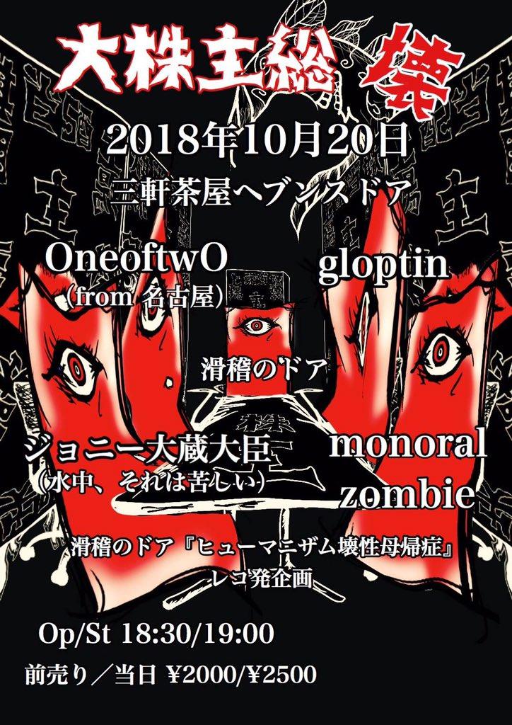 f:id:uonokokkei:20180910221444j:plain