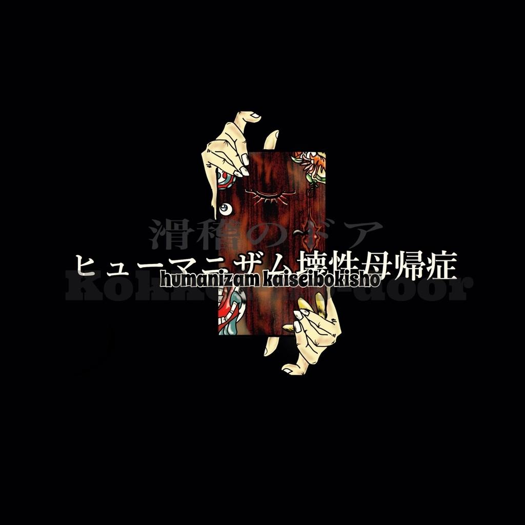 f:id:uonokokkei:20180914151816j:plain