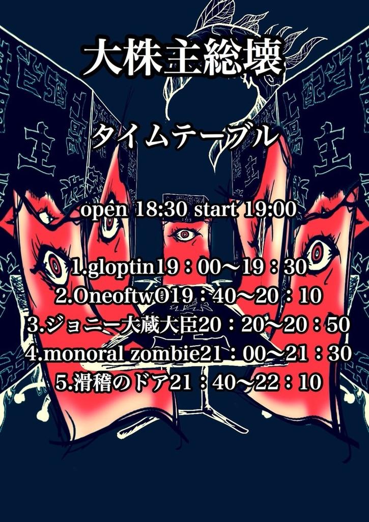 f:id:uonokokkei:20181011075559j:plain