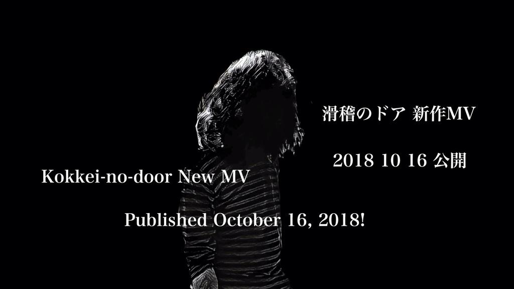 f:id:uonokokkei:20181015214644j:plain