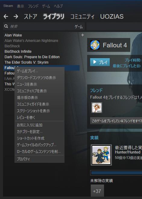 テクスチャだけで58GB、Fallout 4の超弩級パッチ …