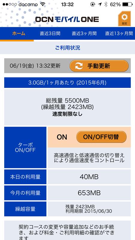 f:id:up2me:20150619133943p:plain