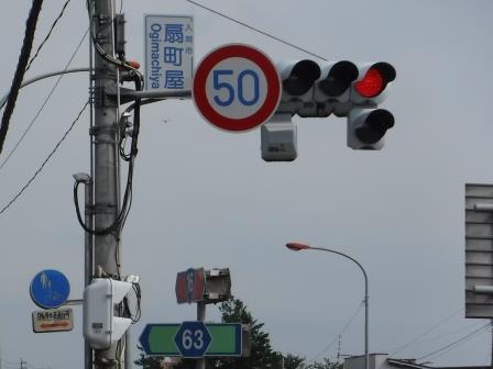 東京都道・埼玉県道63号 青梅入間線 - 暇人は忙しい・・・