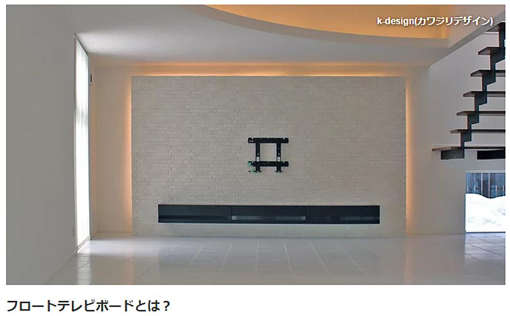 フロートテレビボード特集、ステンレスキッチン特集(Houzz特集記事)