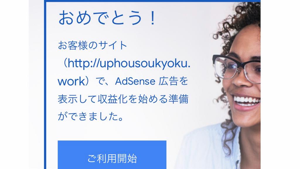 f:id:uphousoukyoku:20190615090048p:image