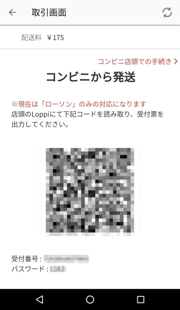 f:id:upokopokon:20170626130502j:plain