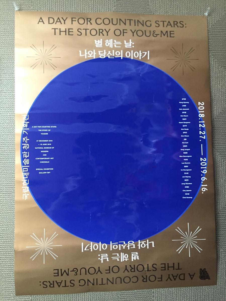 f:id:ura111cheongju:20190410233736j:plain