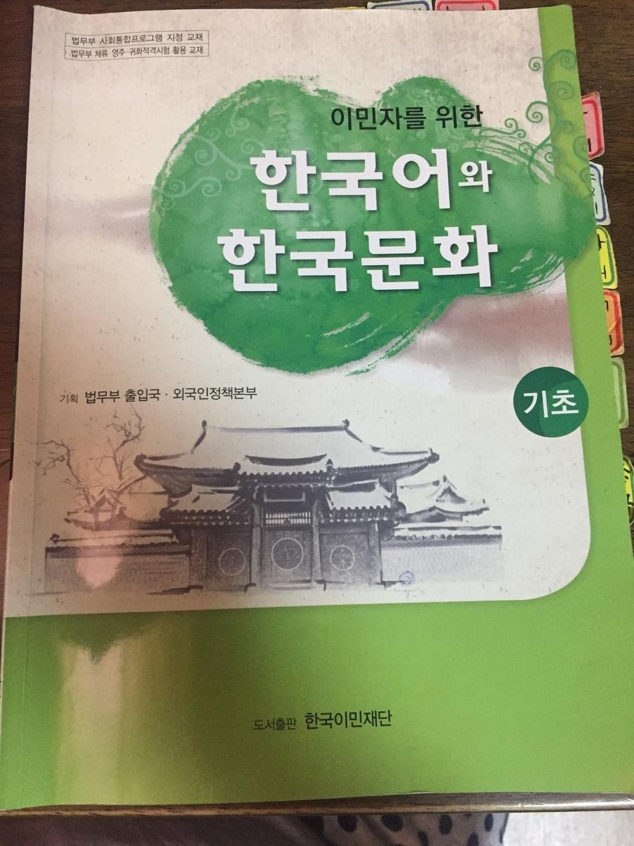 f:id:ura111cheongju:20190715011848j:plain