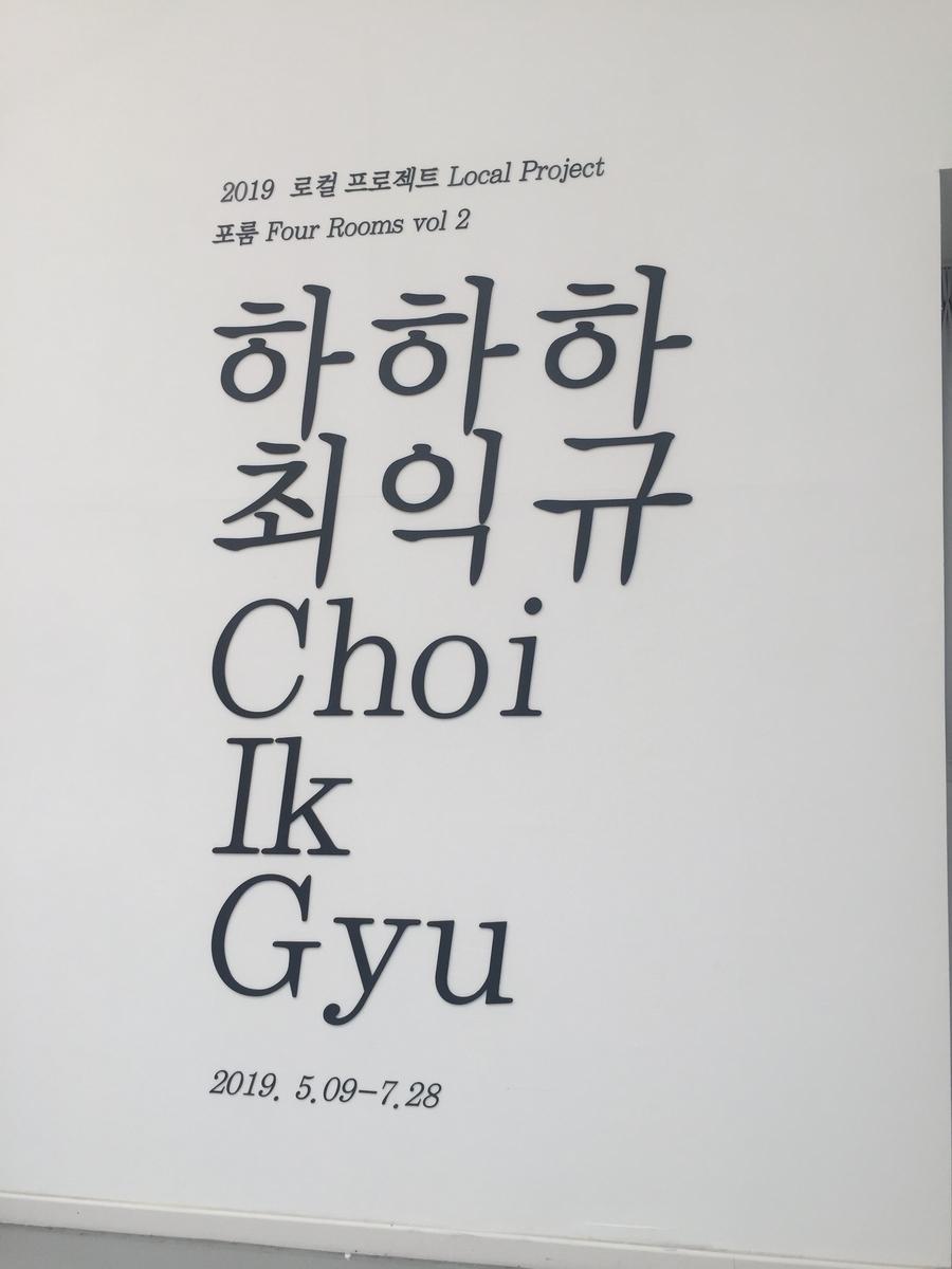 f:id:ura111cheongju:20190717000154j:plain