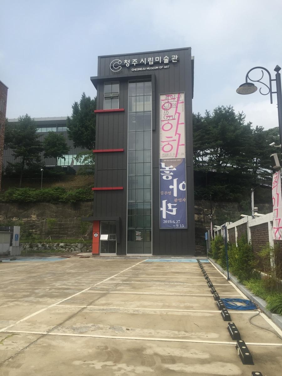 f:id:ura111cheongju:20190717000949j:plain