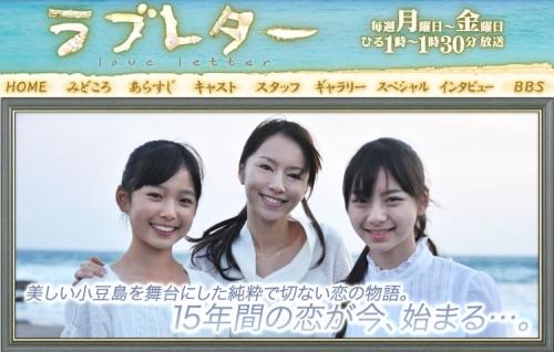 TBS 愛の劇場「ラブレター」本日より放送開始(2008/11/24) - 晴れ ...