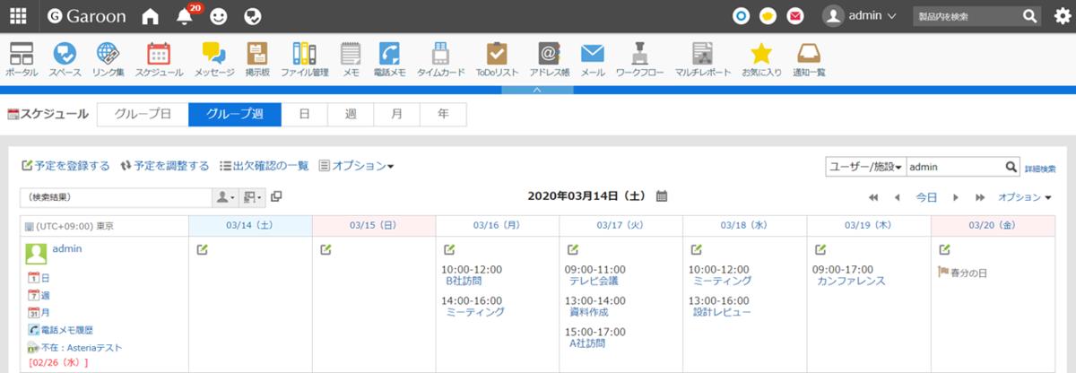f:id:urabe_shintaro:20200313105055p:plain