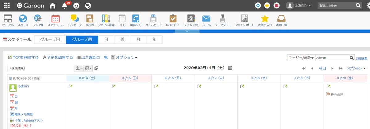 f:id:urabe_shintaro:20200313105108p:plain