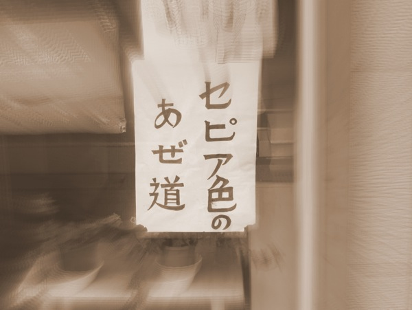 s_IMG_1169 のコピー