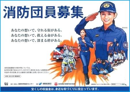 s_消防団ポスター-thumb-450x317-3285