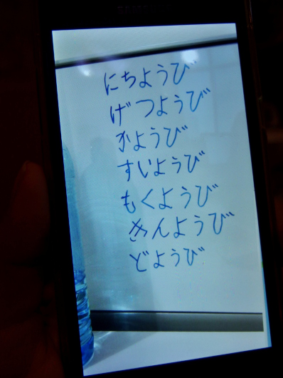 練習中の日本の文字