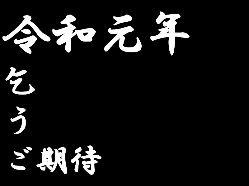 f:id:uragaki:20190420193505j:plain