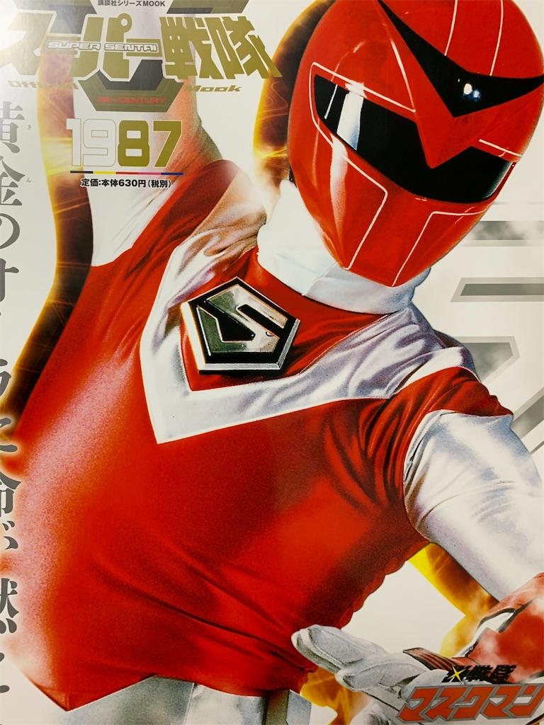 f:id:urahiro003:20200819214005j:image
