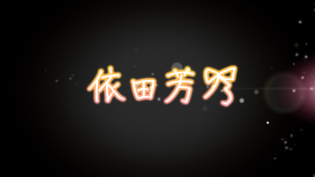 f:id:urakami0407:20160920225853p:plain