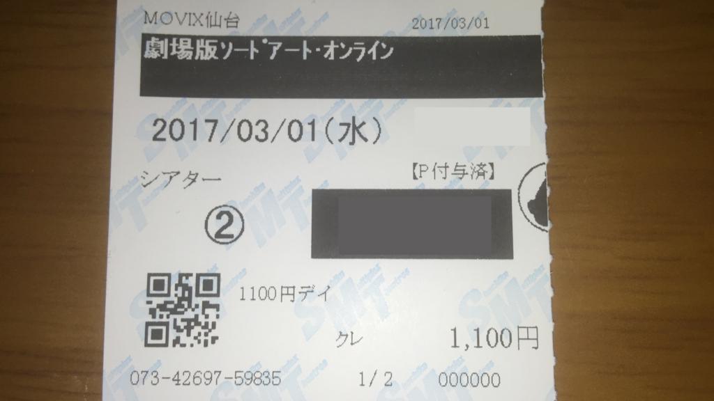 f:id:urakami0407:20170302000137j:plain